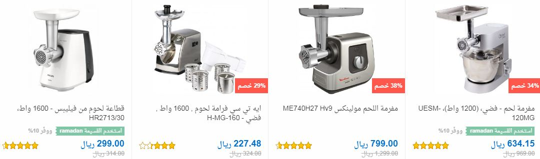 اجهزة المطبخ من سوق كوم